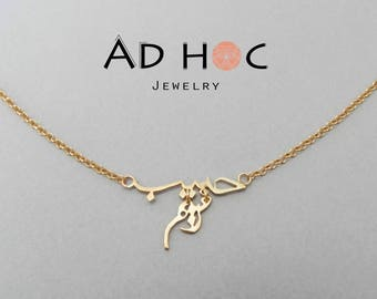 """Name necklace """"This Is Me"""""""