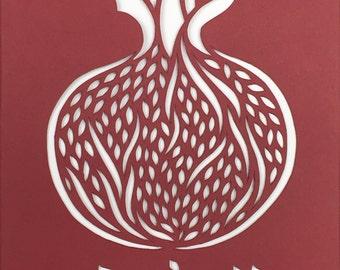 "Paper Cut ""Pomegranate Shalom"", original hand cut design by Rochel Schiffrin, Matted 8""x10"", Framed or Unframed"