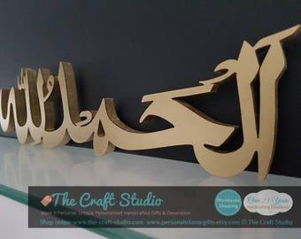 Alhumdulillah Islamic Home Decor Islamic Art Sculpture Eid gift Islamic Calligraphy Muslim wedding Gift Housewarming Islamic store.