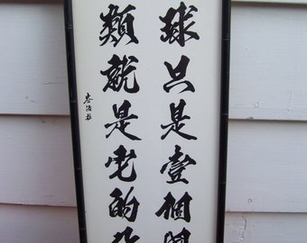 Asian Wall Hanging with Black Asian Characters,Black Bamboo Frame,The Earth Is But One Country, And Mankind It's Citizens