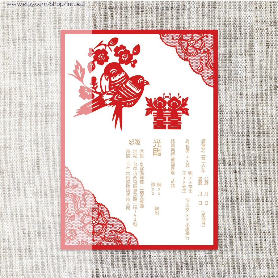 DIY Printable / Editable Chinese Wedding Invitation Card Template ...