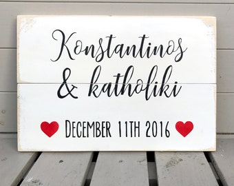 Anniversary/Wedding Personalised Name - Wooden Sign