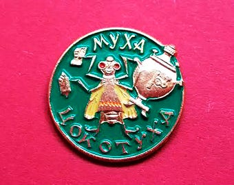 Children's badges, Cartoon character, Muha Tsokotukha, Vintage collectible badge, Soviet Pin, Soviet Union, USSR