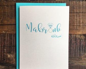 Mabrouk - English Arabic - Engagement Congratulations Greeting Card
