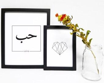 "Arabic Calligraphy Print ""Love"""