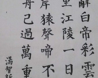 Chinese Calligraphy  Piece 36cm X 50cm Tang Dynasty Li Bai's Poem.