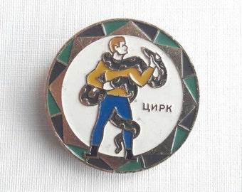 Vintage Round Snake Soviet Pin Brooch USSR 80's