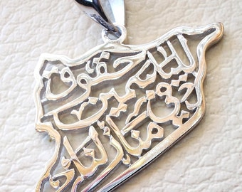 Syria map pendant with famous poem verse sterling silver 925 k high quality jewelry arabic fast shipping خارطه سوريا