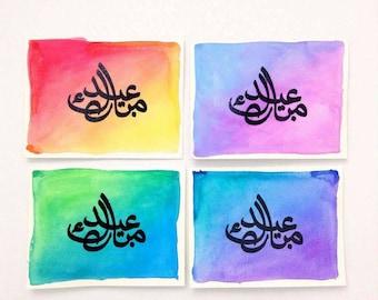 Watercolour Eid Cards- Set of 4 - Black Embossed - Eid Mubarak, Eid Gift, Eid- Ul- Fitr, Eid- Ul- Adha, Islamic, Muslim, Ramadan Watercolor