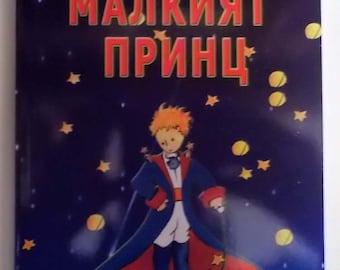 Vintage Book  Antoine de Saint-Exupéry - The Little PRINCE - Bulgaria