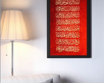 Digital download -Ayat-ul-kursi Islamic calligraphy art - Digital art