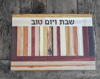 Shabbat Challah Cutting Board, Handmade, Butcher Block, Challah platter, Bread Board, Shabbat, Judaica, Jewish Gift, Challah Tray