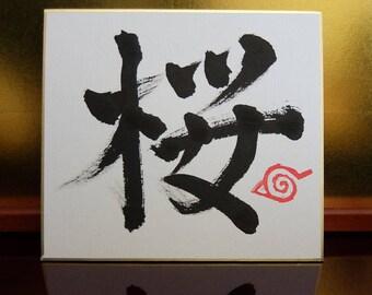 Sakura, Naruto, Naruto gift,Japanese calligraphy, Ninja, Wall docor, Hidden leaf