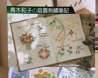 Embroidery Garden Notebook by Kazuko Aoki (Chinese)