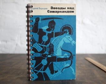 """Wire Bound Journal Tartuensis College """"Samarkand"""", College Notebook"""