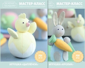 "Special Offer! 2 PDF Sewing Tutorials ""Easter ornaments Chicken and Rabbit"" (in Russian)"
