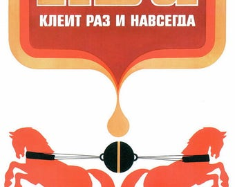 More quality goods!  1970's Soviet Advertising Posters / PVA glue. Glues once and for all / Moscow, 1976