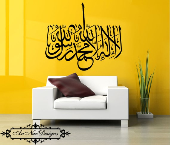 Shahada Arabic Decals Islamic Wall Art Islamic Decals