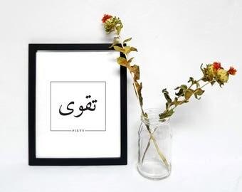 Arabic Calligraphy Taqwa Piety Printable