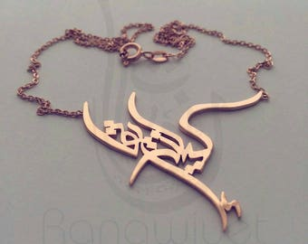 Gold Plated Arabic Calligraffiti Double Name Necklace - Arabic Name Necklace - Arabic Nameplate