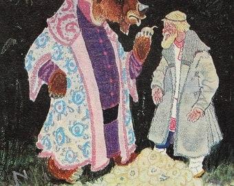 "Illustrator E. Rachev. Vintage Soviet Postcard ""The Old Man and the Bear"" Russian folk tale - 1975. Sovetskiy hudozhnik. Bear"