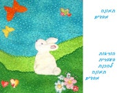 Creating fabric pictures in sewing and embroidery-Hebrew pattern-הוראות בעברית