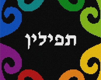 Needlepoint Kit or Canvas: Tefillin Motif Colors
