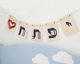 Name banner for nursery, Origami letter, Canvas flag, custom baby gift, Baby name wall decor, fabric letters, baby shower sign,Hebrew letter