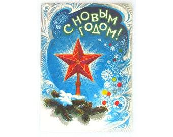 Soviet Vintage Postcard, Happy New Year, Unused Postcard, Kremlin, Moscow, Red Star, Illustration, Ivanov, 1982