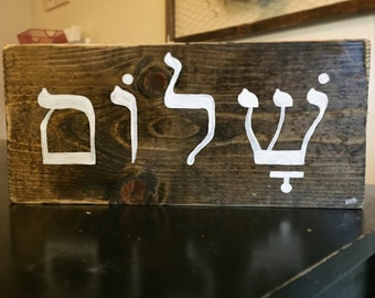 Shalom - Hebrew - Hand-painted wood sign