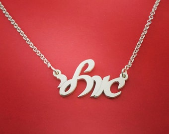 Name In Hebrew Necklace Sterling Silver Name Necklace in Hebrew Name Necklace Bat Mitzva Jewish Necklace Jewish Gift Jewelry From Israel