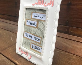To the Moon and Back - Arabic Calligraphy Frame