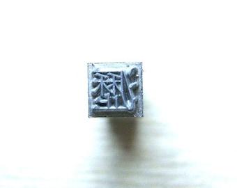 Vintage Japanese Typewriter Key - Metal Stamp - Kanji Stamp Chinese Character - Japanese Stamp - Vintage Stamp - trickle, drip