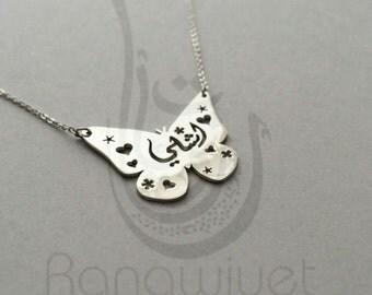 925 Sterling Silver Butterfly Shaped Arabic Calligraphy Necklace - Silver Arabic Name Necklace