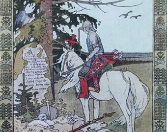 "Illustrator Bilibin. Vintage Soviet Postcard ""Tsarevitch Ivan, the Firebird and the Gray Wolf"" Russian folk tale - 1958. Izogiz Publ. Horse"