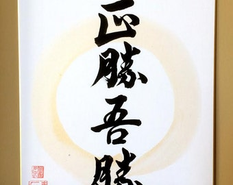 """Japanese Calligraphy, Original Art with Black and Gold Sumi Ink """"Masakatsu Agatsu"""" with Enso (""""True victory is victory over oneself."""")"""