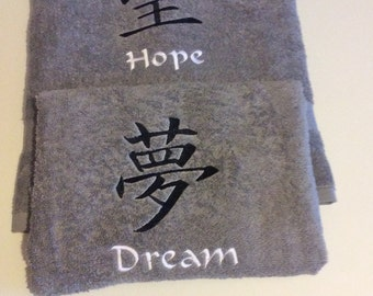 Embroidered Hand and Bath Towels, Kanji Japanese Writing Design