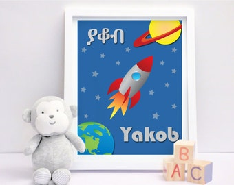 Custom Ge'ez Fidel Name Print - Planet Theme Personalized Baby Kids Name Print Amharic, Boys Name, Girls Name Tigrinya