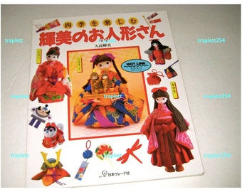 Ningyo  Dolls Japanese Pattern Book Sewing out of print