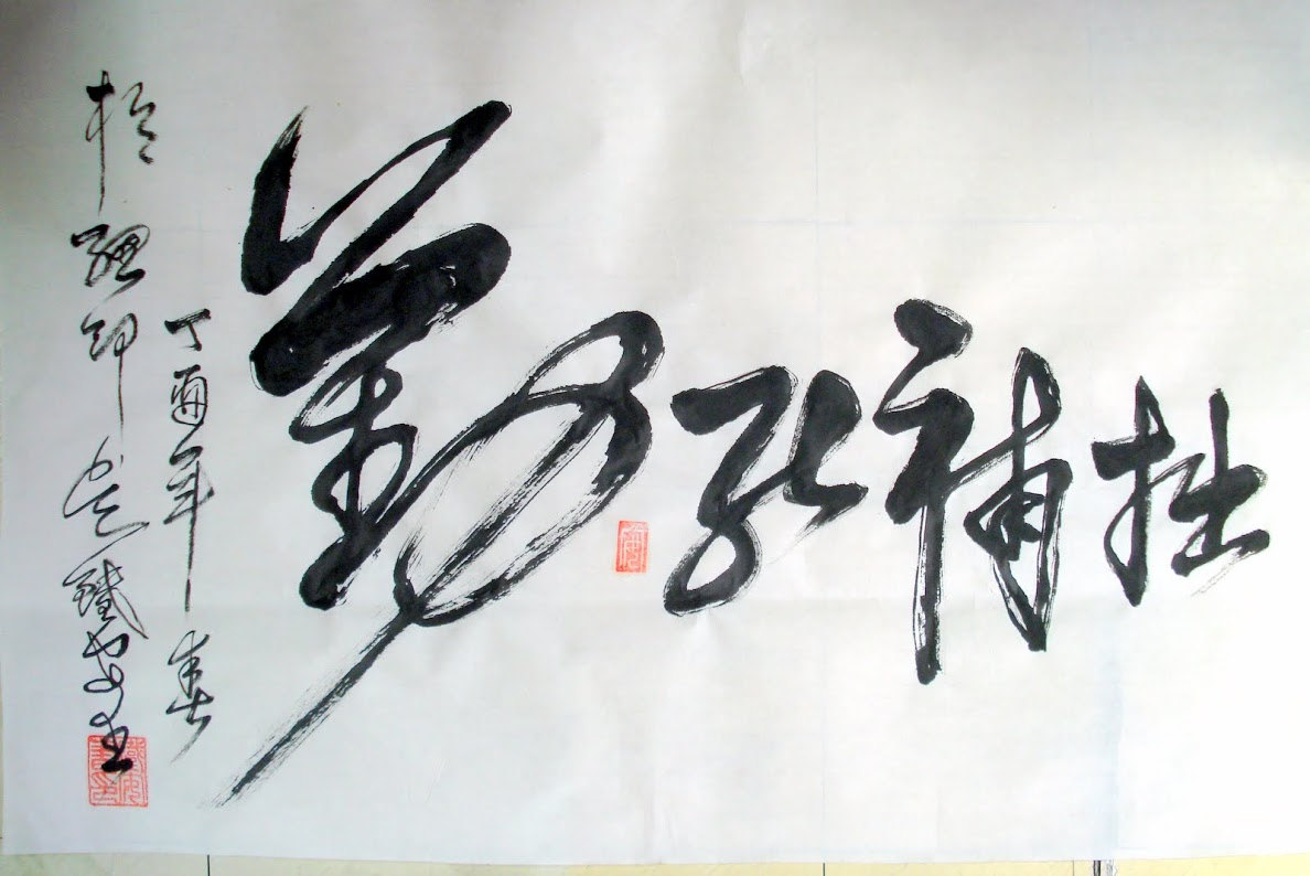 Chinese calligraphy diligence can make up dullness