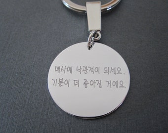 Personalized White Gold Laser Engraved Korean Name Keychain - 4 different pendant sizes
