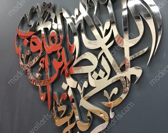 heart shape ayat , modern islamic art.