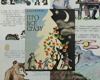 "Rachel Boymvol ""About all at once"" (In Russian), Illustrator Natalia Muntz - Vintage Children's Book, 1967"
