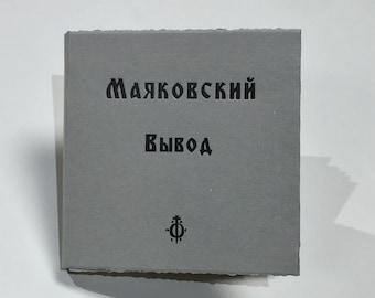 MAYAKOVSKY Artist's Book Letterpress