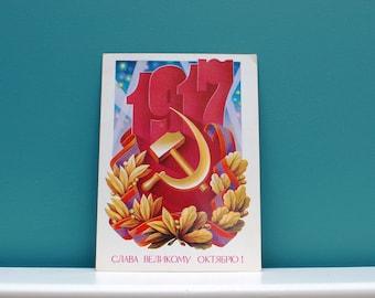 Collectible Soviet postcard , vintage postcard , USSR postcards , Retro postcard , Russian revolution , C0005