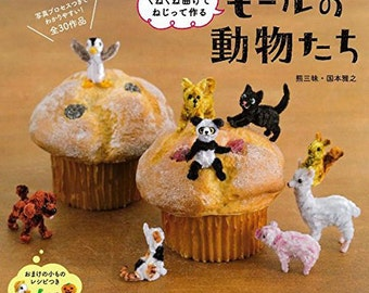 "Japanese Handicraft Book""Animals made with Malls""[4529056260]"