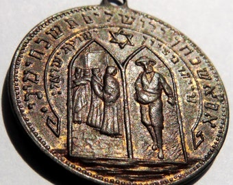 1882 dated Rishon LeZion Jewish settlement token