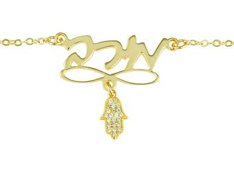 Infinity Hebrew  name necklace. Gold name necklace. Gold hamsa necklace  . Infinity necklace. Gold infinity necklace. Name necklace. gifts.