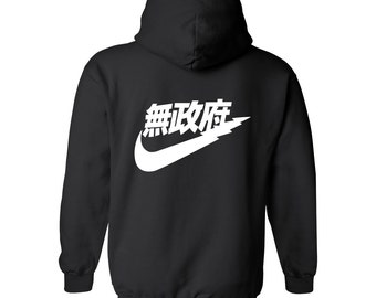 Japan Nike Sweatshirt Nike Japan Sweater Japanese Nike Sweatshirt Japanese Nike Sweater Nike Japan Hoodie Pullover Unisex