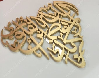 Islamic heart shape table/wall art
